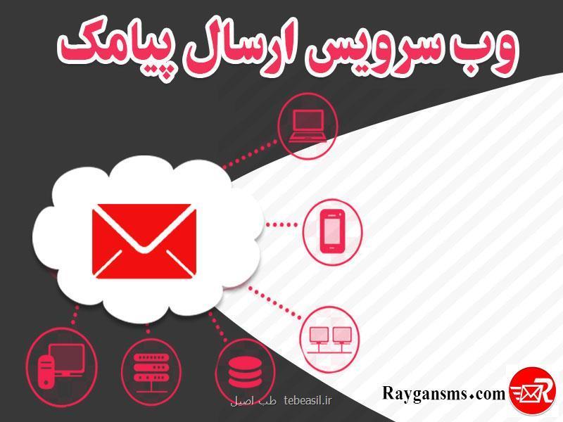 وب سرویس SMS رایگان