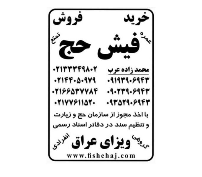 خرید و فروش آنلاین فیش حج