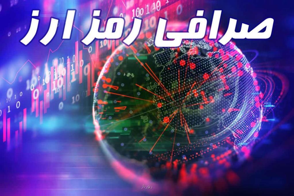 بهترین صرافی رمزارز در ایران