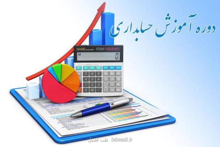 دوره های آموزش حسابداری