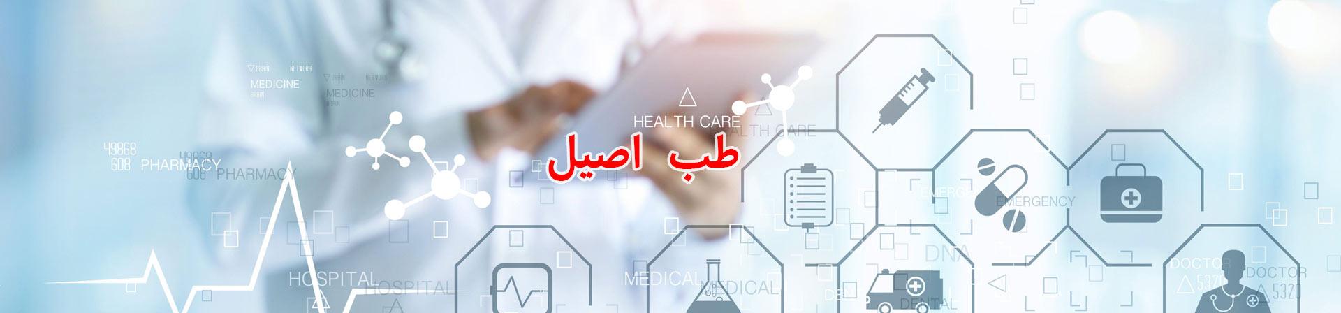طب اصیل