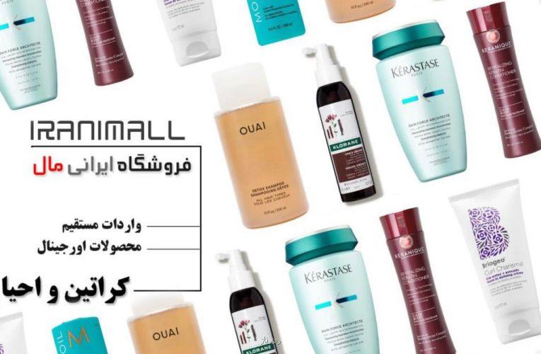 فروشگاه ایرانی مال بررسی بهترین مراکز فروش محصولات آرایشی و کراتین و احیا مو