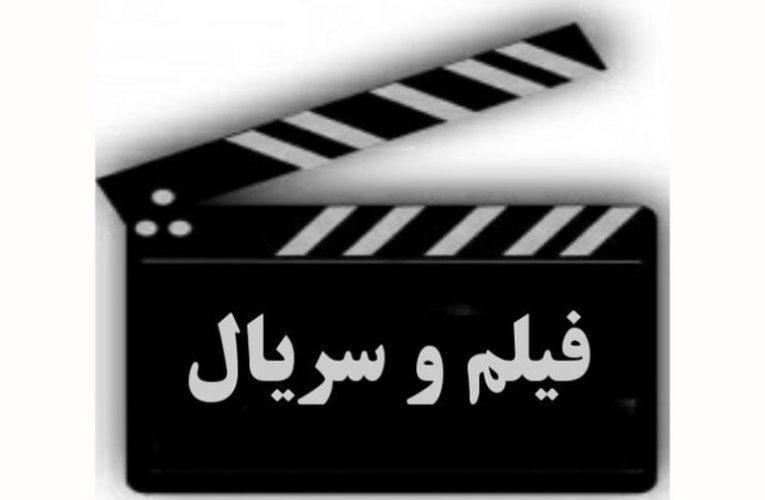 دانلود جدید ترین فیلم و سریال های ایرانی