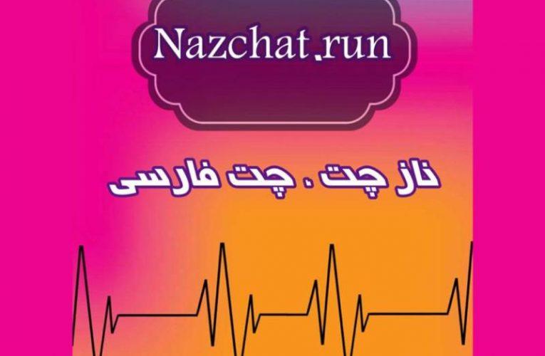 بهترین اتاق گفتگوی فارسی ایرانی