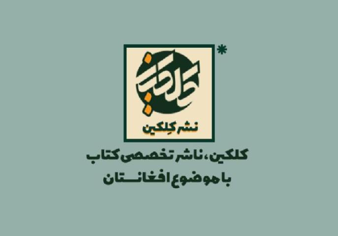 اخبار افغانستان امروز
