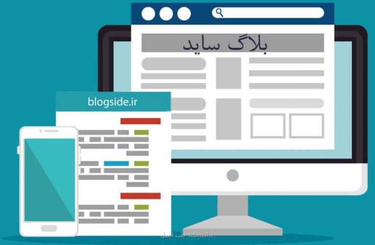 معرفی حوزه های وبلاگ نویسی