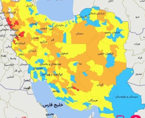 آخرین وضعیت رنگ بندیی کرونایی شهرهای کشور؛ ۹ شهرستان قرمز و ۱۰۵ شهرستان آبی در کشور