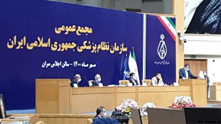 اعلام اسامی منتخبین هشتمین دوره شورایعالی سازمان نظام پزشکی