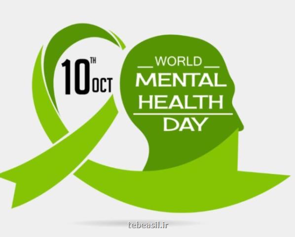 ۱۰ اکتبر؛ روز جهانی سلامت روان سلامت روان در جهان نابرابر مهم ترین دغدغه بهداشت جهانی